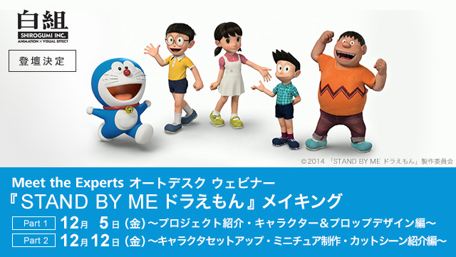 Meet the Experts オートデスク ウェビナー『STAND BY ME ドラえもん』メイキング