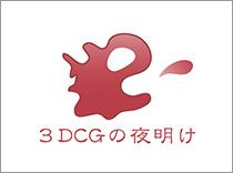 3DCG の夜明け ~日本のフル CG アニメの未来を探る~