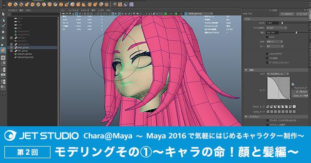 Chara@Maya~Maya 2016 で気軽にはじめるキャラクター制作~ 第 2 回:モデリングその① ~キャラの命!顔と髪編~