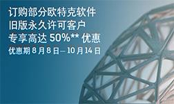 订购部分欧特克软件,基于 SRP* 计算,有机会享受高达 50%** 的优惠