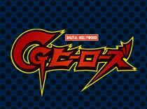 CGヒーローズ 3ds MAX 実践 画龍点睛 トータルワーク