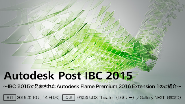 Autodesk Post IBC 2015