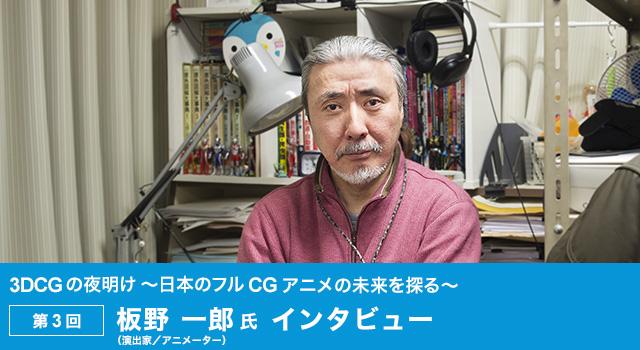 3DCG の夜明け 〜日本のフル CG アニメの未来を探る〜 第3回:板野 一郎 氏(演出家/アニメーター)