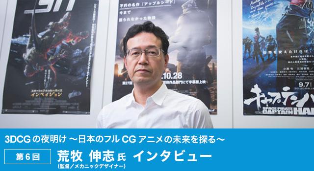 3DCG の夜明け ~日本のフル CG アニメの未来を探る~第 6 回:荒牧伸志氏(監督/メカニックデザイナー)